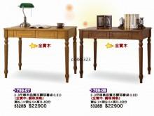 [全新] 高上{全新}麗莎實木二抽書桌(7書桌/椅全新