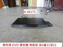 A46175 飛利浦DVD播放機DVD有輕微破損