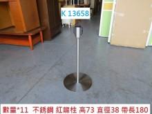 [8成新] K13658 不銹鋼 紅龍柱其它家具有輕微破損