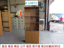 [8成新] K13671 玻璃櫃 書櫃書櫃/書架有輕微破損