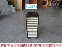 [8成新] K13672A4 資料 文件櫃辦公櫥櫃有輕微破損