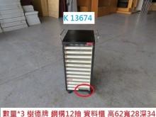 [7成新及以下] K13672 A4 文件櫃辦公櫥櫃有明顯破損