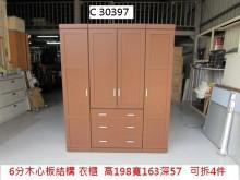 C30397 6分木心板 衣櫃衣櫃/衣櫥有輕微破損