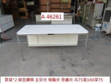 A46261 160 主管桌辦公桌無破損有使用痕跡