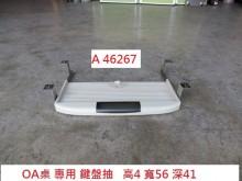 A46267 塑鋼製 OA鍵盤抽其它辦公家具有輕微破損