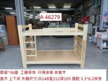 [95成新] A46279 工廠庫存 上下床單人床架近乎全新