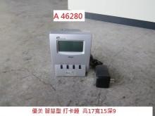 A46280 優美 智慧型打卡鐘其它電器無破損有使用痕跡