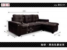 [全新] 小王子黑色乳膠皮L型沙發椅L型沙發全新
