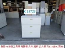 [8成新] K13723 工具櫃 公文櫃辦公櫥櫃有輕微破損