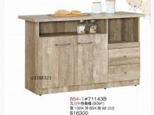 [全新] 高上{全新}雷尼克中島尺餐櫃(8碗盤櫥櫃全新