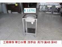 K13791 不銹鋼 單口水槽流理台全新