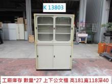 [全新] K13803 上下公文櫃 資料櫃辦公櫥櫃全新