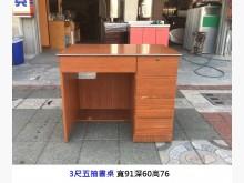 [7成新及以下] 五抽書桌 電腦桌 辦公桌書桌/椅有明顯破損