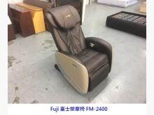 [8成新] Fuji富士按摩椅FM-2400其它家具有輕微破損