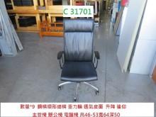 C31701 多功能主管椅辦公椅有輕微破損