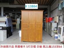 [95成新] K13864 美國橡木 衣櫃衣櫃/衣櫥近乎全新