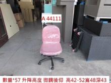 [8成新] A44111 震旦 微調 辦公椅電腦桌/椅有輕微破損