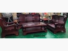 [9成新] 03001109 胡桃色木組椅木製沙發無破損有使用痕跡