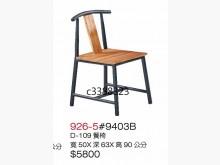 [全新] 高上{全新}109餐桌(926/餐椅全新