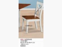 [全新] 高上{全新}6096實木餐椅(8餐椅全新