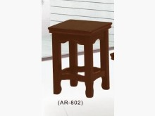 [全新] 高上{全新}新唐式高古椅(896餐椅全新