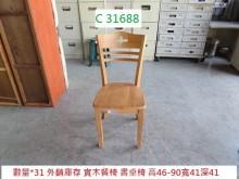 C31688 外銷庫存 實木餐椅餐椅近乎全新
