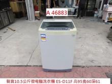 [8成新] A46883 聲寶10.5洗衣機洗衣機有輕微破損