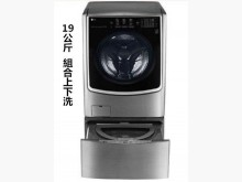 [全新] 洗衣機全新