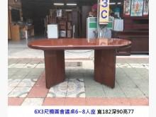 6尺會議桌 開會桌 餐桌 工作桌會議桌有輕微破損