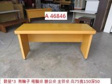 [8成新] A46846 150 主管桌電腦桌/椅有輕微破損