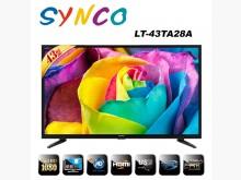 [全新] 新格43吋電視-原廠保固含運電視全新