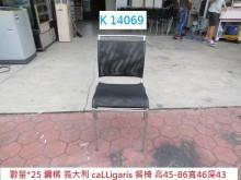 [9成新] K14069 餐椅 會議椅餐椅無破損有使用痕跡