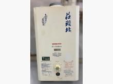 XS32201*莊頭北天然熱水器熱水器有明顯破損