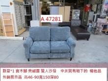 [9成新] A47281 古典 麂絨布沙發雙人沙發無破損有使用痕跡