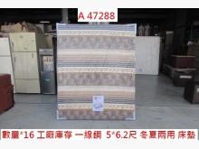 [95成新] A47288 咖 庫存 5尺床墊雙人床墊近乎全新