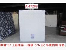 [95成新] A47289 白 庫存 5尺床墊雙人床墊近乎全新