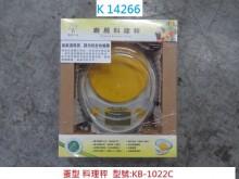 K14266 蛋型 料理秤其它廚房用品近乎全新