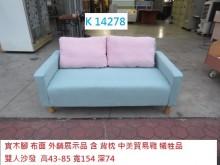 [95成新] K14278 布面 雙人沙發雙人沙發近乎全新