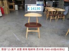 [8成新] K14130 實木皮面 餐椅餐椅有輕微破損