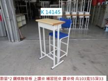 [8成新] K14145 單人課桌 +1椅書桌/椅有輕微破損
