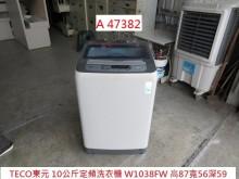 [9成新] A47382 東元10kg洗衣機洗衣機無破損有使用痕跡