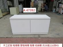 [8成新] A47392 白色收納櫃 鞋櫃收納櫃有輕微破損