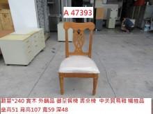[8成新] A47393 外銷品 御皇餐椅餐椅有輕微破損