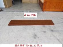 [9成新] A47396 5尺層板架+五金其它家具無破損有使用痕跡