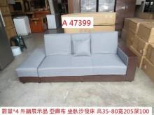 [95成新] A47399 灰熊布面坐臥沙發床多件沙發組近乎全新