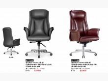 [全新] 高上{全新}8008造型椅(R1辦公椅全新