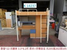 [8成新] K14237 高腳床 單人床單人床架有輕微破損