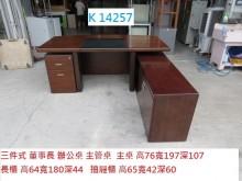 [8成新] K14257 辦公桌 主管桌辦公桌有輕微破損
