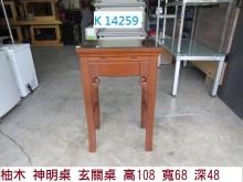 [8成新] K14259 柚木 神明桌神桌有輕微破損