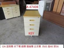 [7成新及以下] A47408 KEY 活動櫃辦公櫥櫃有明顯破損